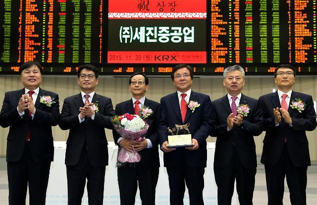 세진중공업 유가증권시장 신규 상장 기념식 개최