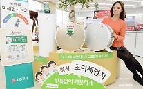LG電子「ピュリケア」空気清浄機、1ヵ月の間販売量2.5倍↑