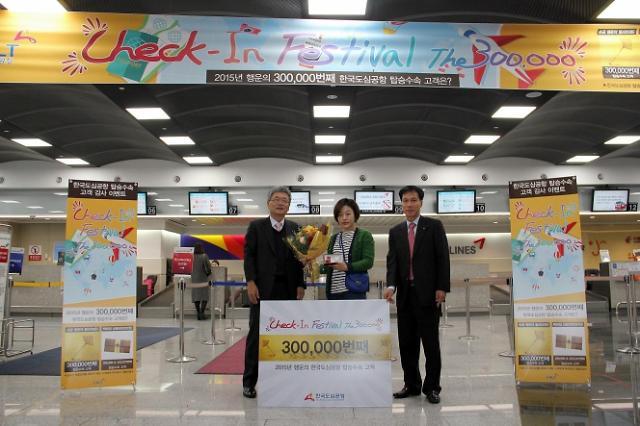 한국도심공항, 30만 번째 탑승수속 주인공 탄생