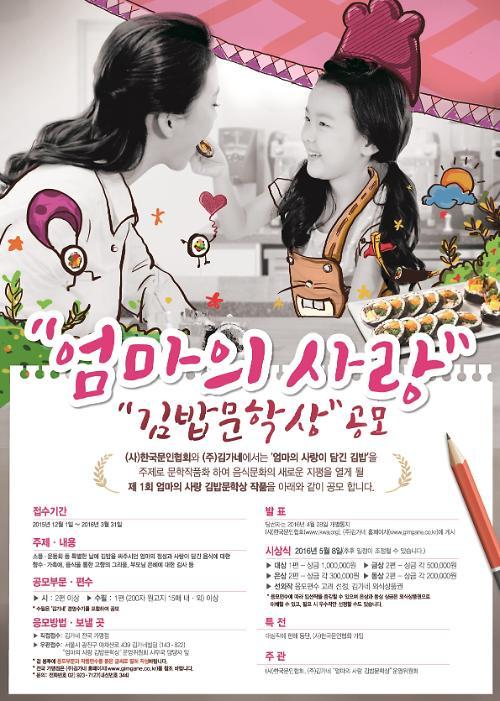 김가네 엄마의 사랑, 김밥문학상 공모전…문단 데뷔 특전까지