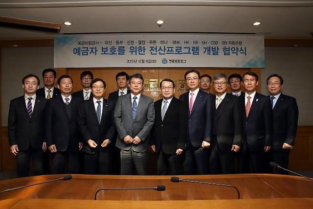 예금보험공사, 12개 저축은행과 전산업무협약 체결