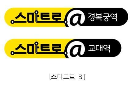 서울메트로, 9일부터 경복궁역·교대역서 복합 휴식 공간 '스마트로' 운영