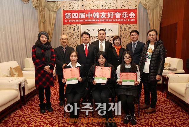<산동성은 지금>중국 옌타이서, 한중 양국 학생들에게 장학금 전달 [아주경제 중국 CSR]