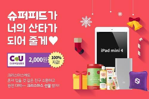 슈퍼피드 페이스북 이벤트 참여하고 크리스마스 선물 받자!