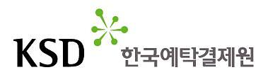 한국예탁결제원, 펀드넷 서비스로 의결권 선진화 앞장