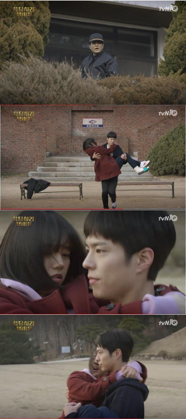 [응답하라 1988]양다리 남자에 차인 혜리에 먼저 간 건 박보검..미래 남편?