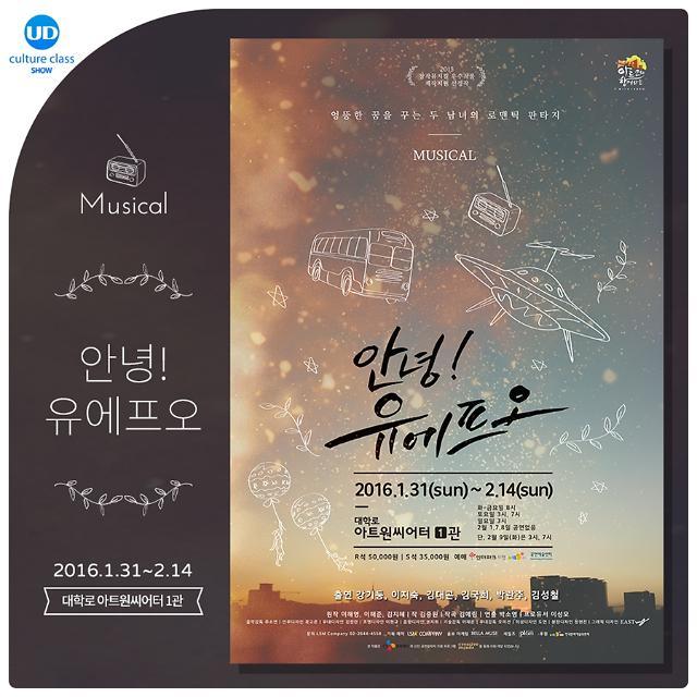 유디치과, 뮤지컬 '안녕! 유에프오' 페이스북 초청 이벤트 개최