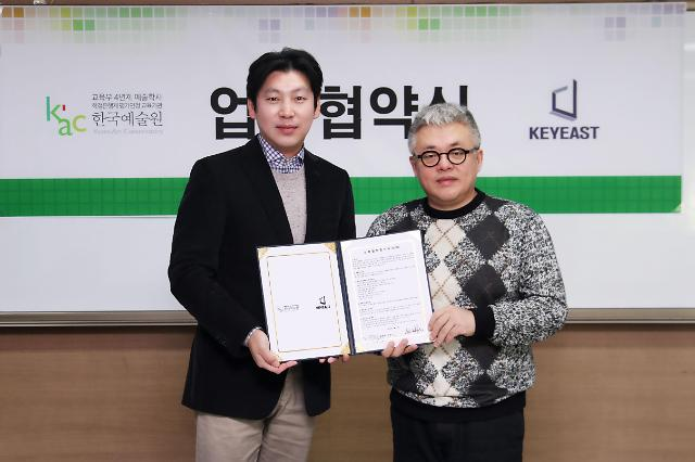 키이스트, KAC 한국예술원과 인재 양성 위한 MOU 체결