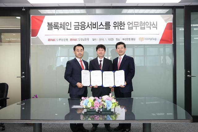 BNK부산은행·경남은행, '블록체인' 기반 금융서비스 추진 업무협약 체결
