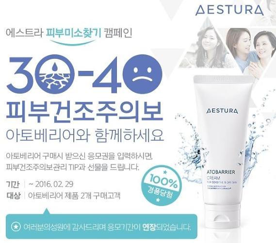 에스트라, 피부미소찾기-건조주의보 캠페인 내달까지 연장
