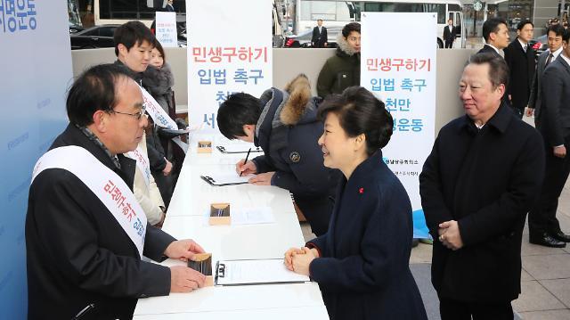 박근혜 대통령, 민생구하기 입법 촉구 서명 동참