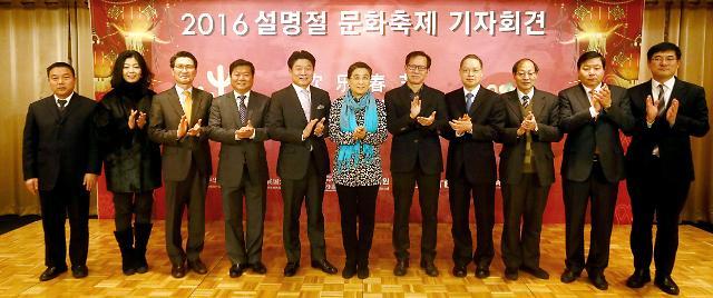 """""""설 명절로 소통해요"""" ... 주한중국문화원 2016 설 문화축제 개막"""