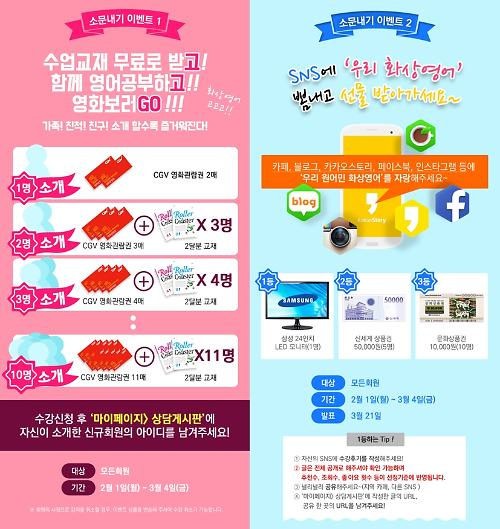 YBM시사, 'NISE 원어민 화상영어' 3~4월 수강생 모집