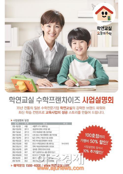 YBM시사, '학연교실 공부방' 가맹점 모집