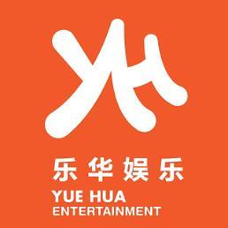 .Chinas Yue Hua jumps into South Korean market.