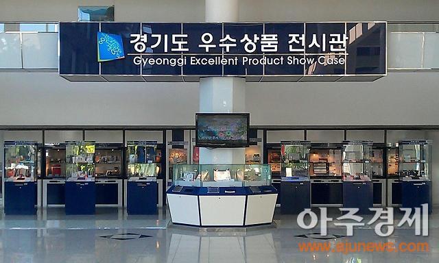 경기중기센터, '우수상품전시관' 입점기업 8개사 모집