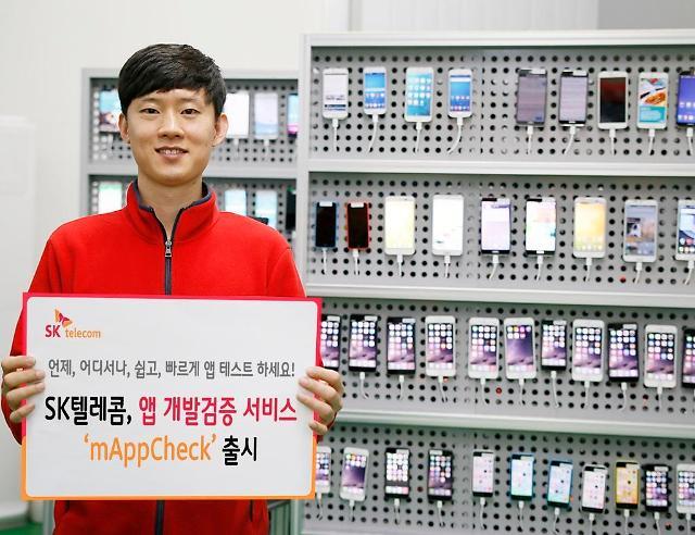 SK텔레콤, 앱 개발검증 서비스 'mAppCheck' 출시