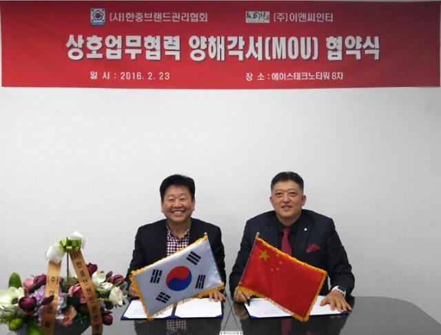 한중브랜드협회, 이앤씨인터와 중국 진출 협력 위한 업무협약 체결