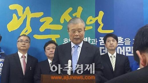"""김종인 """"DJ 정신 계승하지만…햇볕정책은 지금 쓸 수 없어"""""""
