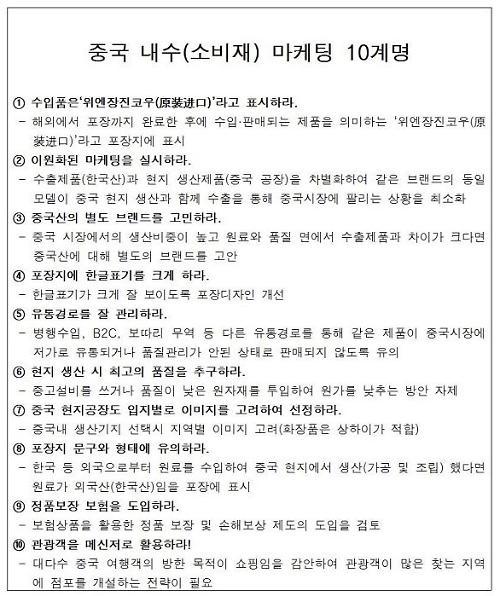 """무협 """"중국내 외국산 선호경향 활용한 내수마케팅 절실"""""""