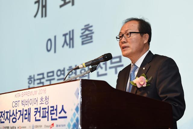 무협·코트라·중진공 'CBT 빅바이어 초청 전자상거래 컨퍼런스' 개최