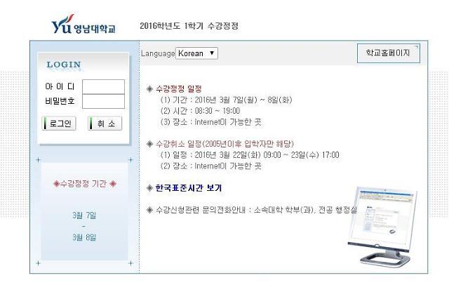[수강신청 정정] 아주대 동국대학교 영남대학교 등