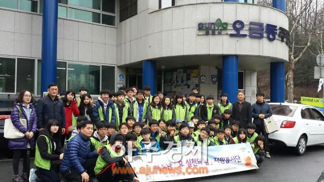 군포시 오금동, '청소년 효 실천단' 운영