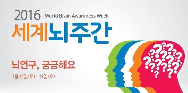 한국뇌연구협회 2016 세계 뇌 주간 행사 개최