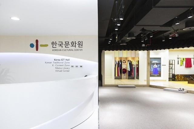 South Koreas new Hallyu cultural center opens in UAE