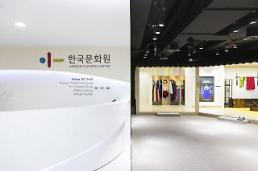 .South Koreas new Hallyu cultural center opens in UAE.