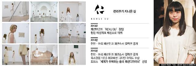 [중국 창업스토리](26) 옷에 생명을 불어넣다...자연주의 감성 패션 ― RENLI SU