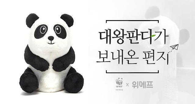 위메프, 세계자연기금 지구촌 전등끄기 캠페인 동참