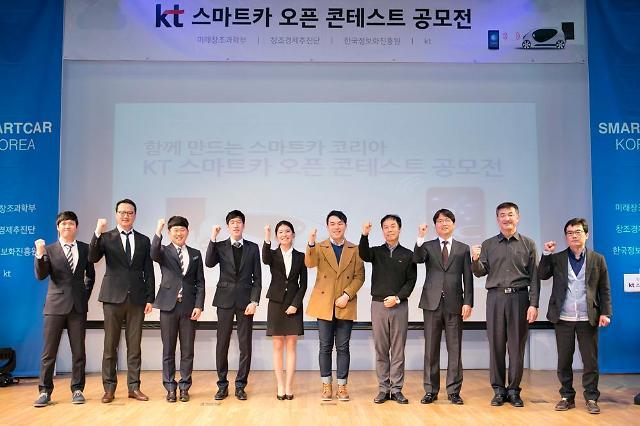 KT, 스마트카 생태계 활성화 위한 '스마트카 오픈 콘테스트' 개최