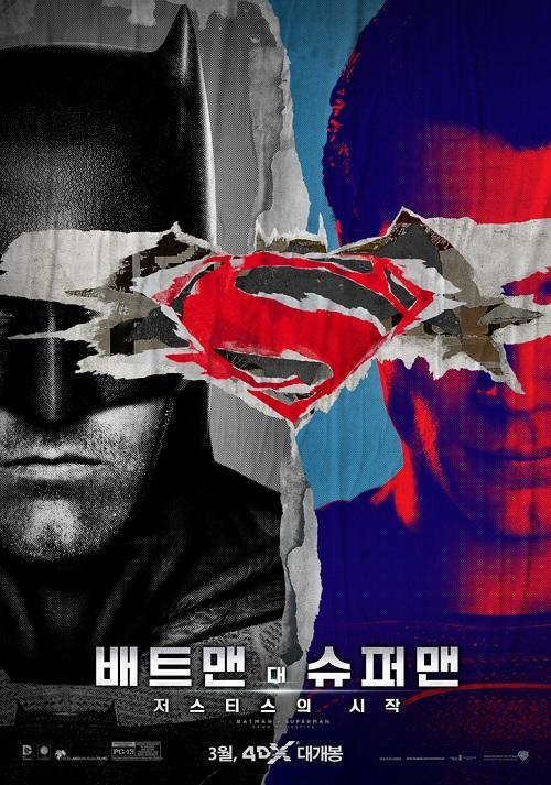 [영화가 소식] CGV 4DX, 배트맨 대 슈퍼맨:저스티스의 시작 3개 버전 개봉