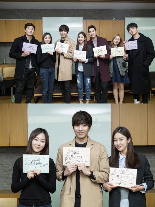 tvN, 봄 맞아 로코 선보인다!…에릭 주연 또 오해영 첫 대본리딩