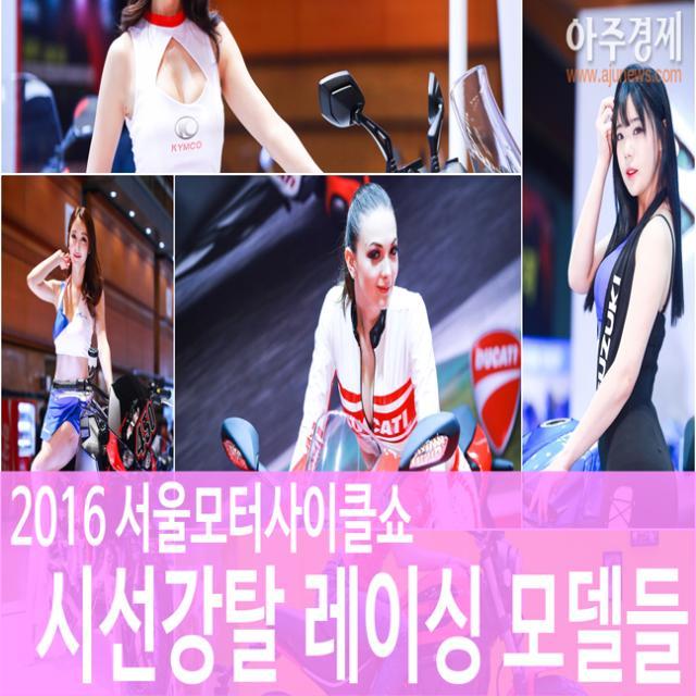 [AJU VIDEO] 시선강탈 레이싱 모델들 (2016 서울모터사이클쇼)