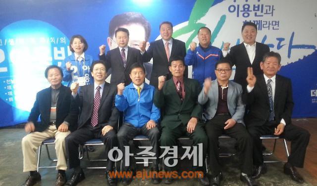 광주 광산구 전 구청장, 전·현직 시구의원, 이용빈 지지선언