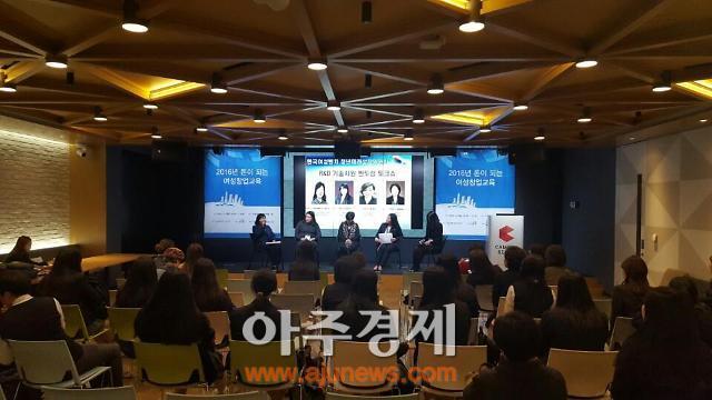 여성벤처 청년미래성장위 '2016 돈이 되는 여성창업교육' 개최