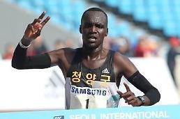 .Kenyan runner Erupe fails to acquire South Korean citizenship.