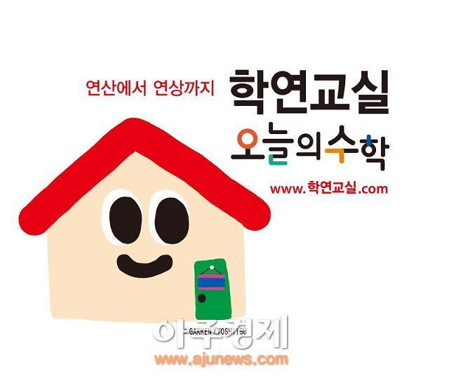 YBM시사, '학연교실 공부방' 전국 가맹점 100호 달성