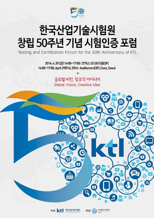 한국산업기술시험원,  창립 50주년 기념 시험인증 포럼 29일 개최
