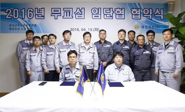 대선조선, 올해도 임단협 무교섭 타결… 정상화 위한 '노사협력' 본보기