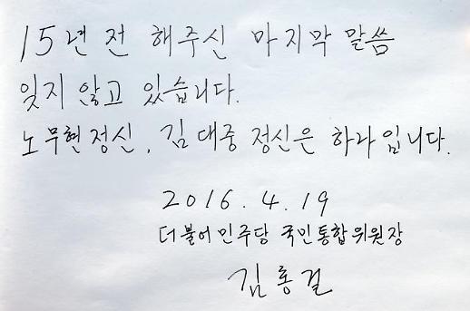 """문재인·김홍걸 봉하마을 방문…""""김대중·노무현 정신은 하나"""""""