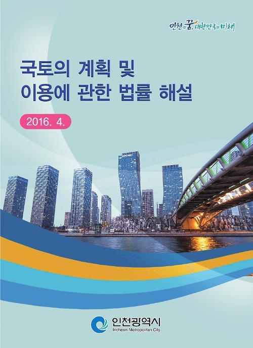 인천시, 어려운 국토계획법 알기 쉽게 정리한 해설집 발간