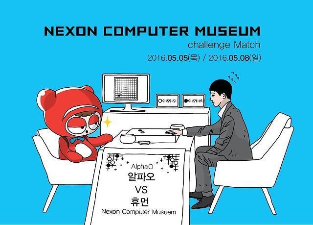 넥슨컴퓨터박물관, 가정의 달 맞이 참여형 이벤트 개최