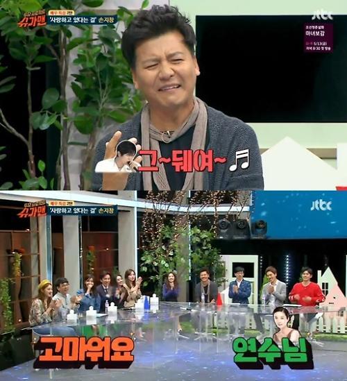 """슈가맨 시청률 3.1% 1위, """"손지창 연기중단 이유 밝혀"""""""