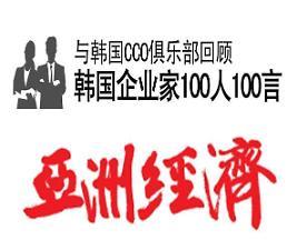 """.[100人100言]衣恋集团创始人朴圣秀 """"独乐乐不如众乐乐""""."""