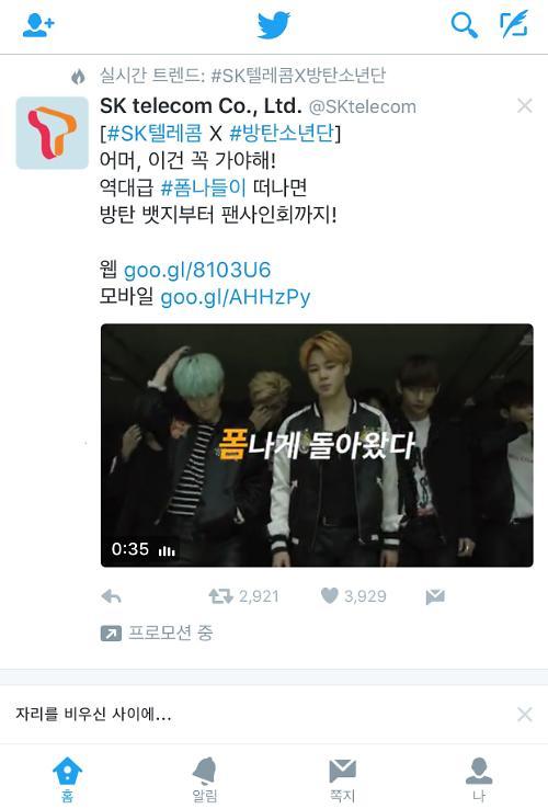 트위터, 새롭게 선보인 퍼스트뷰 첫 광고는 SK텔레콤