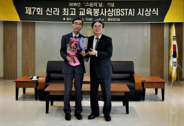 신라대 최고 교육봉사상에 김기완 교수
