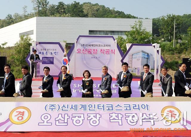 신세계인터코스코리아, 오산 공장 착공식 개최